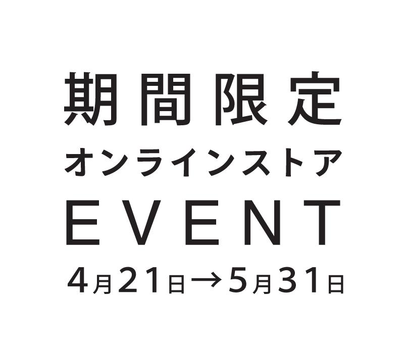 期間限定オンラインストアイベント4月21日から5月31日